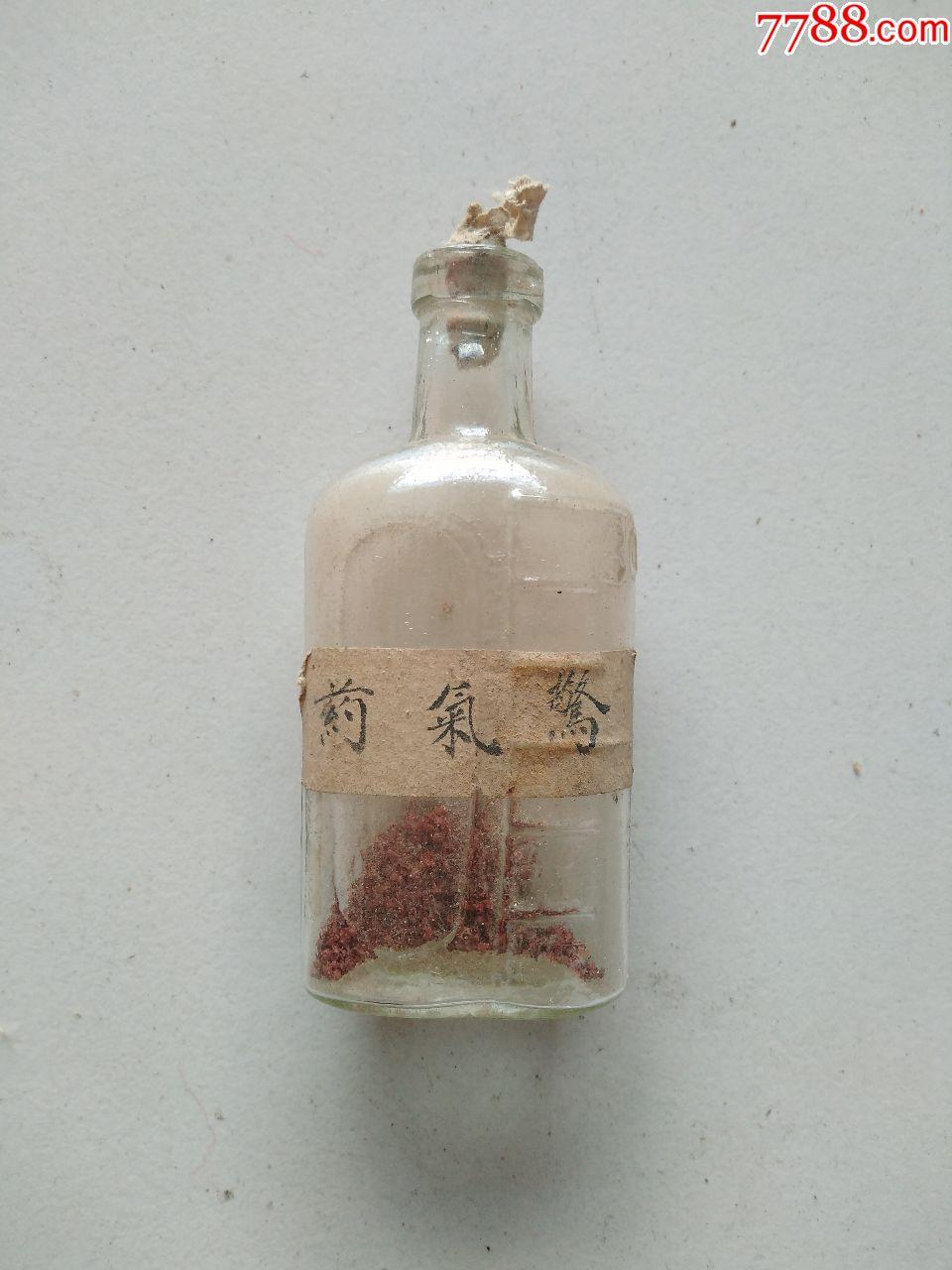 民国玻璃药瓶一个(se65045839)_