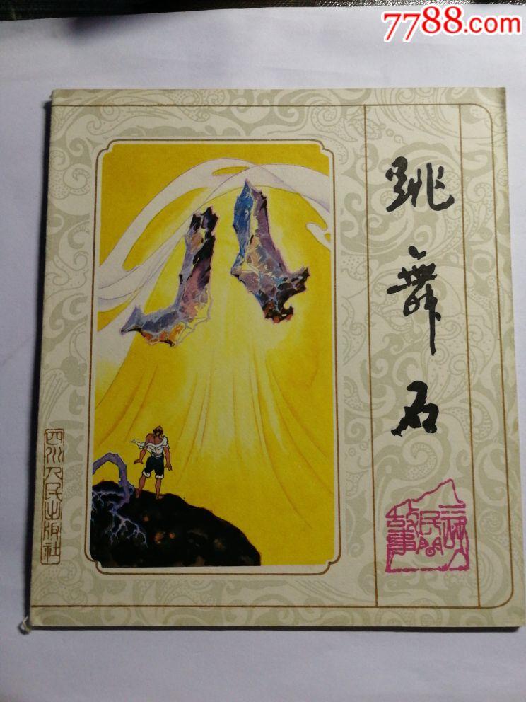 跳舞石【三峡民间故事系列】【彩色】【量少】(se65045113)_