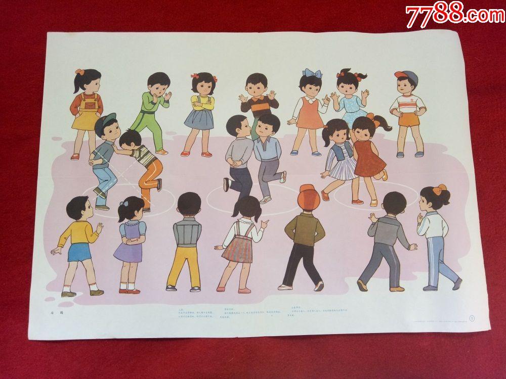 v教学收藏八十年代教学体育《挂图小学启迪》陈斗鸡冰球馆图片