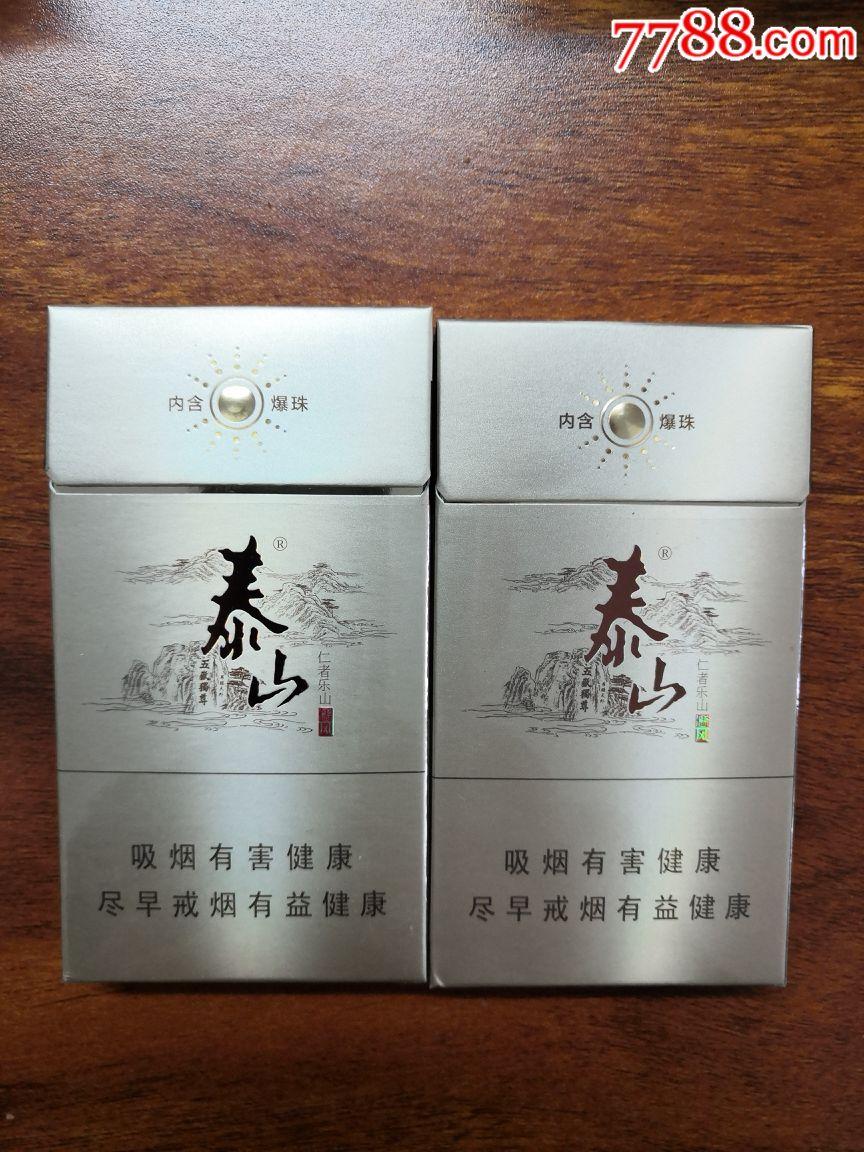 泰山儒风细支(12版带二维码2种)