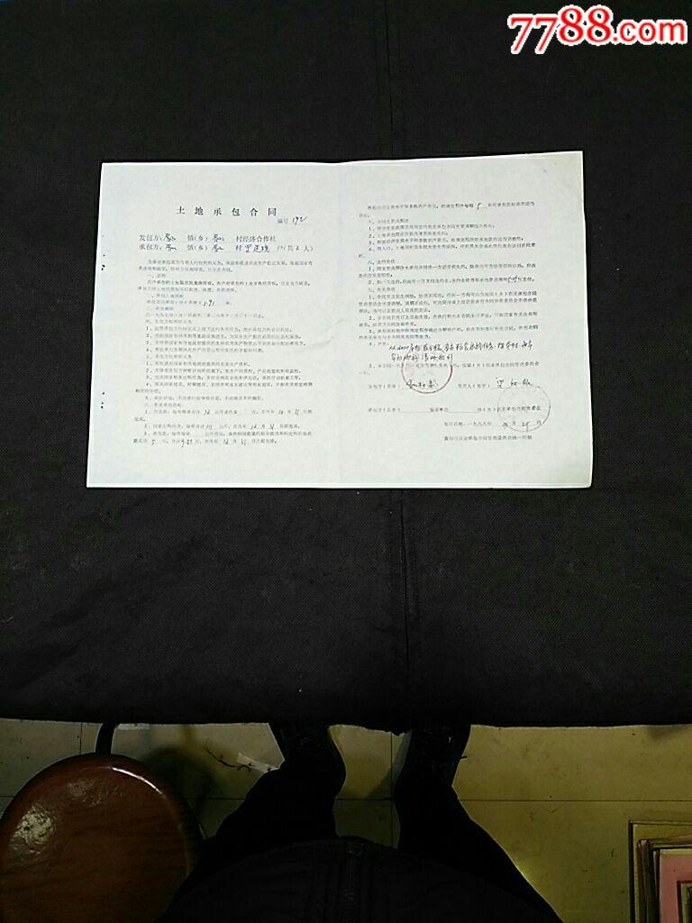 1999年富�市�r�I土地承包合同(se65120074)_