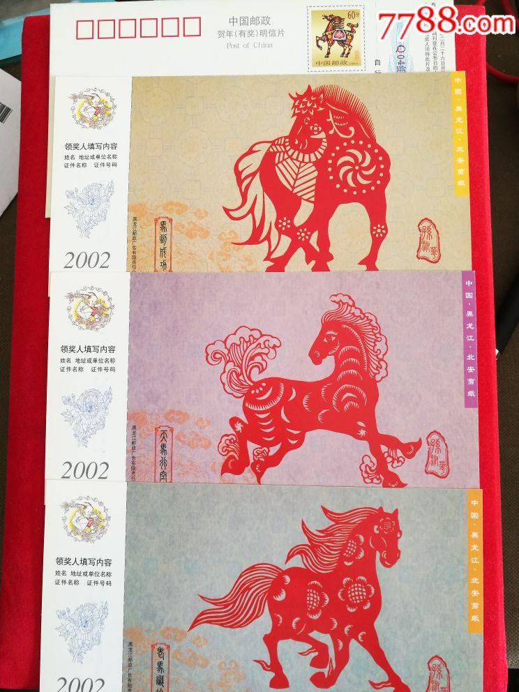 生肖剪纸马(se65168501)_