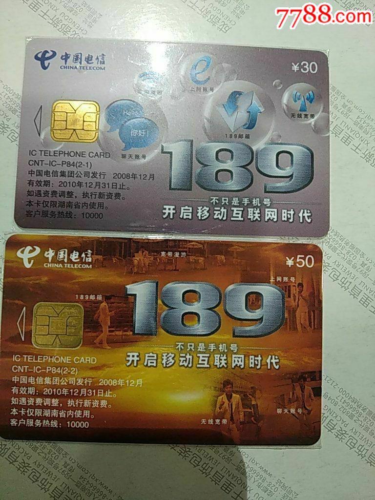 �信189�V告(se65195814)_