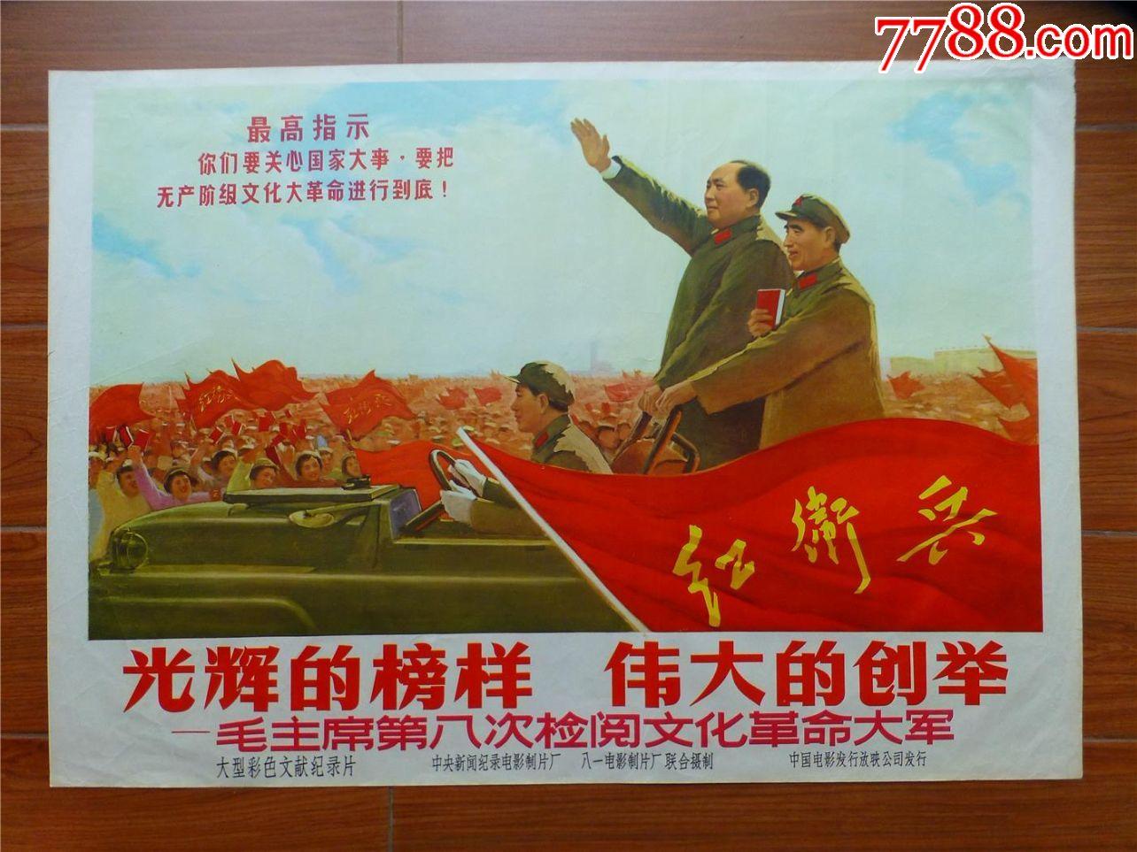 光辉的榜样伟大的创举(se65201112)_
