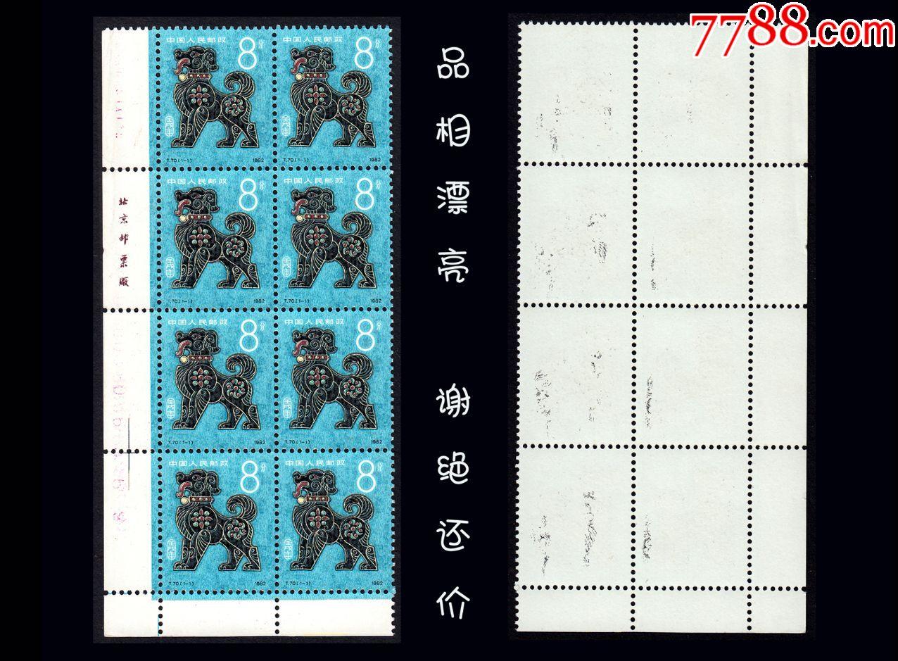T70《生肖狗》带厂铭八方联:(se65204829)_