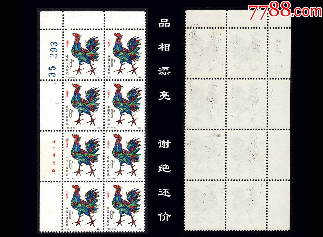 T58《生肖鸡》带厂铭八方联:(se65204846)_