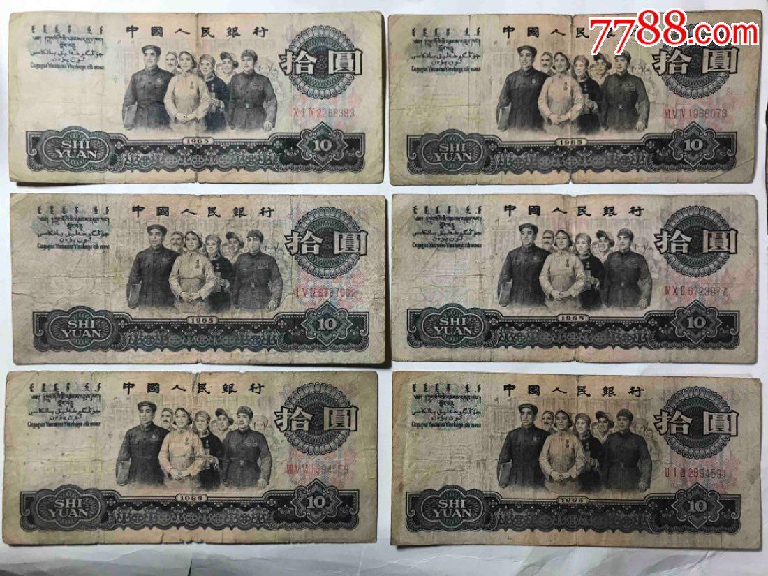 第三套人民�糯�F�Y10元,自己看�D定品,保真保原票12��合售,不�h�r(se65215700)_