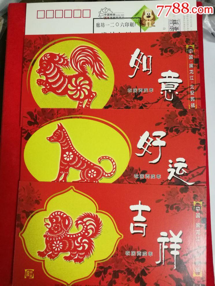生肖剪�狗(se65230765)_