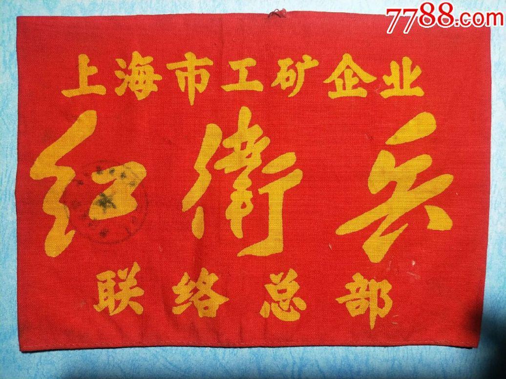 文革袖章.毛上海工矿联络总部.红卫兵袖章(se65233043)_