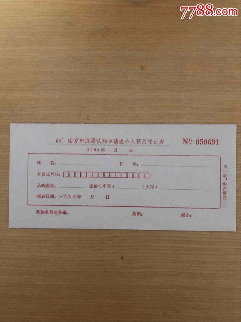 93南京四枚套(se65236128)_