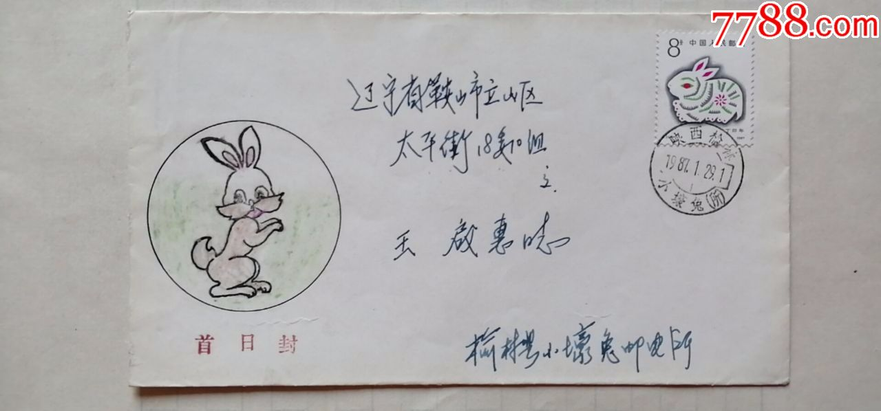 T112兔(兔戳)��寄封(se65236471)_