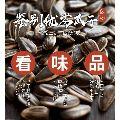 焦糖瓜子核桃瓜子-¥15 元_其他收藏品_7788�W