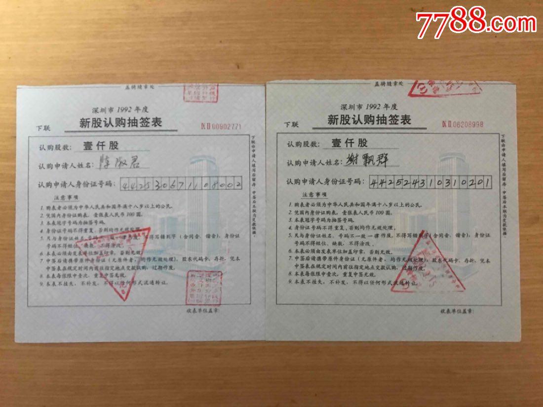 92深圳(菊花、齿轮两种水印)(se65252089)_
