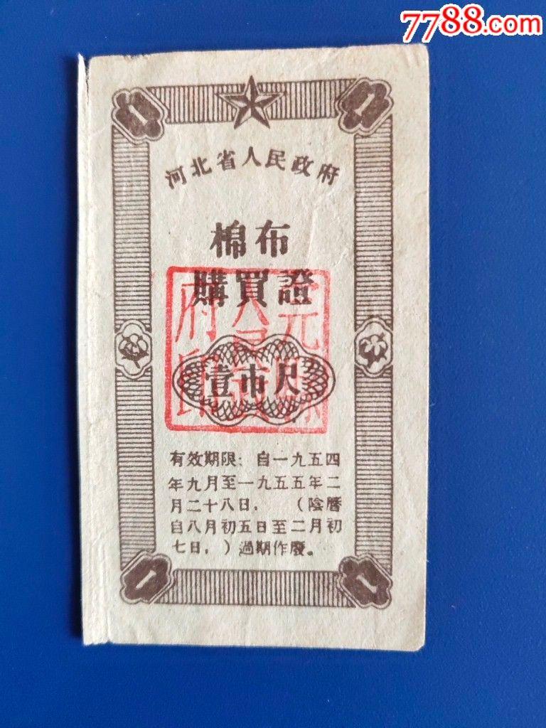 河?#31508;?#26825;布购买证54.9-55.2(完县)壹市尺(se65271230)_
