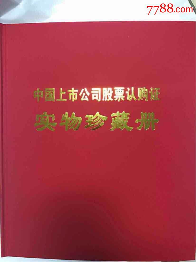 上市公司股票认购证套票珍藏册(se65287937)_