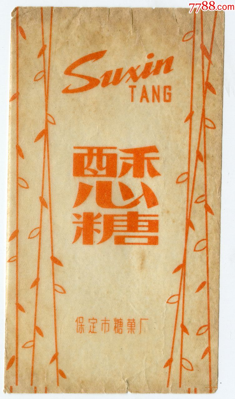 酥心糖,保定市糖果厂(se65297538)_