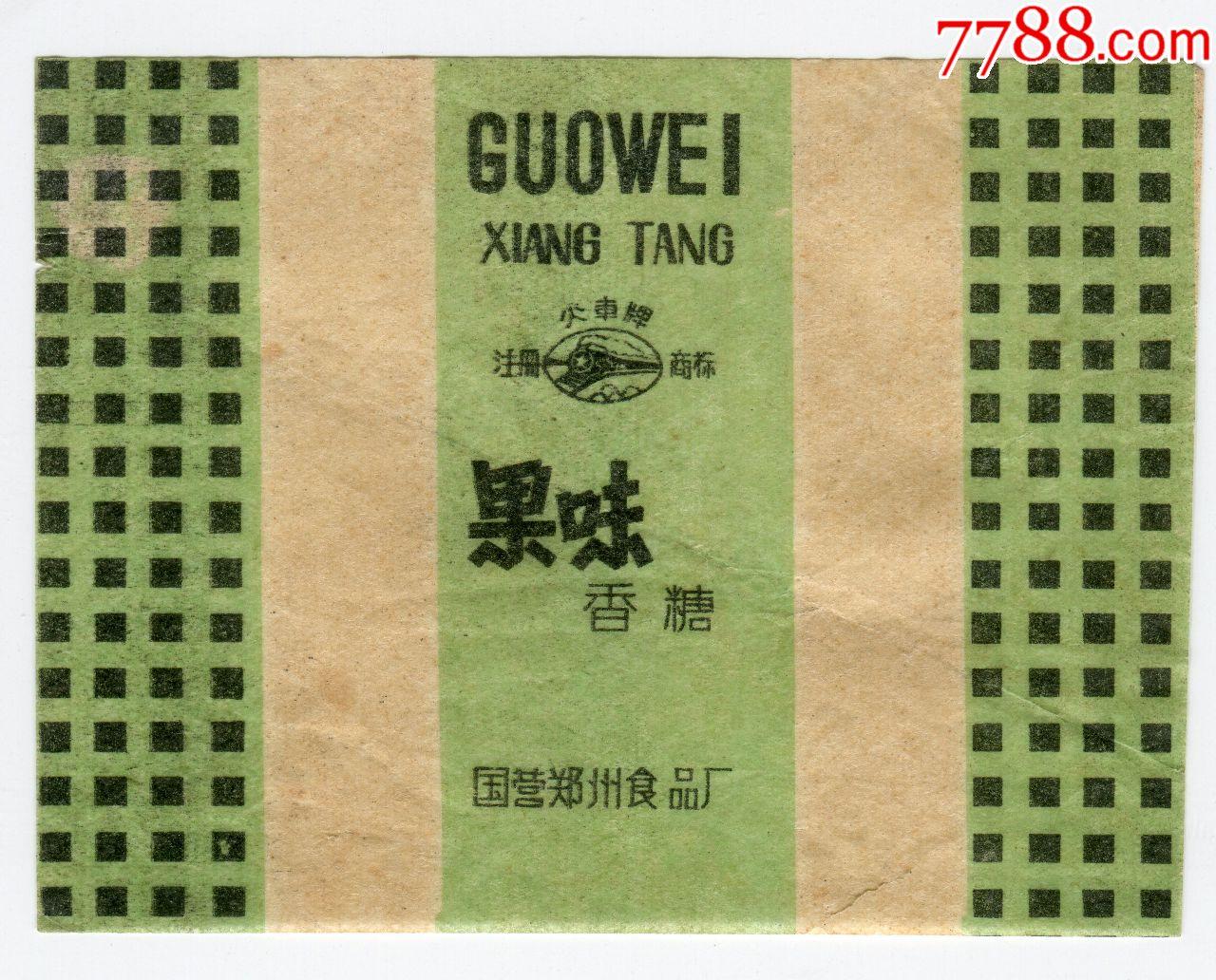 果味香糖,国营郑州市食品厂(se65300732)_