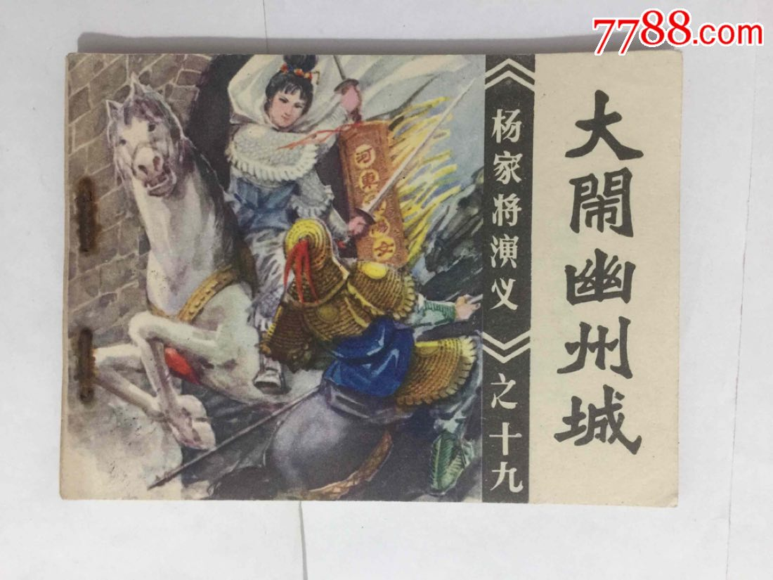 大闹幽州城(杨家将演义之十九)(se65306337)_