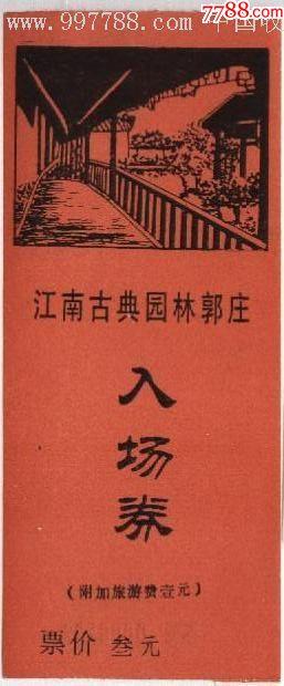 江南古典园林郭庄(se65312915)_