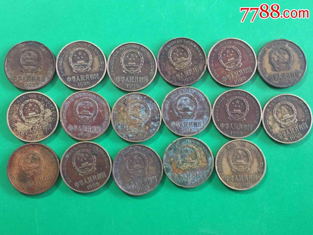 95年梅花5角包浆币17枚(se65316749)_