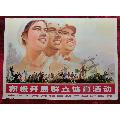 1开宣传画:积极开展群众体育活动---中华人民共和国第三届运动会-¥350 元_宣传画_7788网
