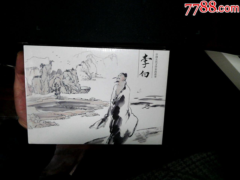 李白黑美大精(se65334025)_