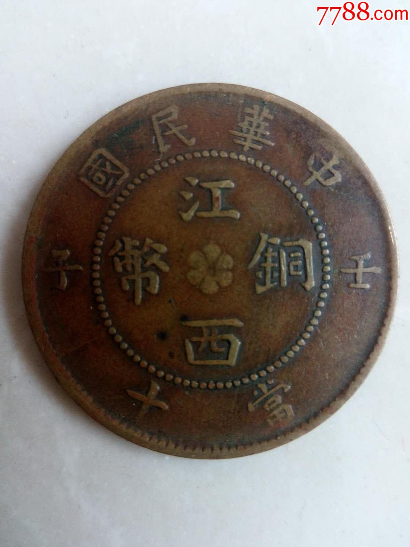 江西铜币_价格195.