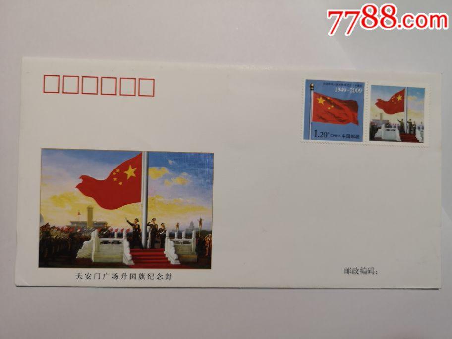 油画:北京天安门升国旗纪念封