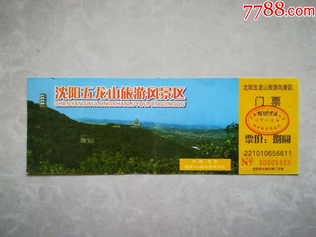 沈阳五龙山旅游风景区