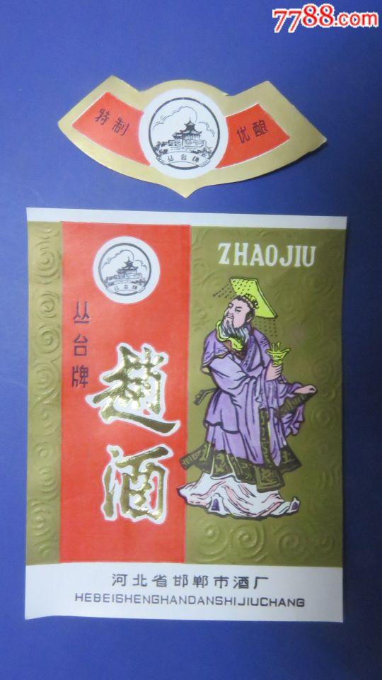 赵酒:河北邯郸酒厂(se65464232)_