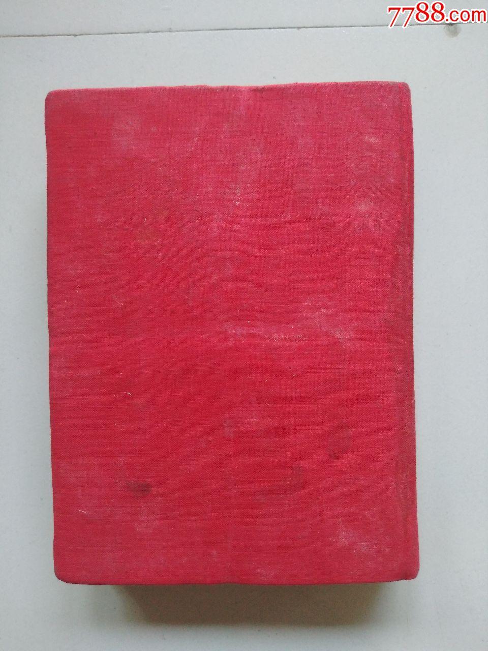 少见1948年山东新华书店发行的苏联共产党历史布面精装(se65483881)_