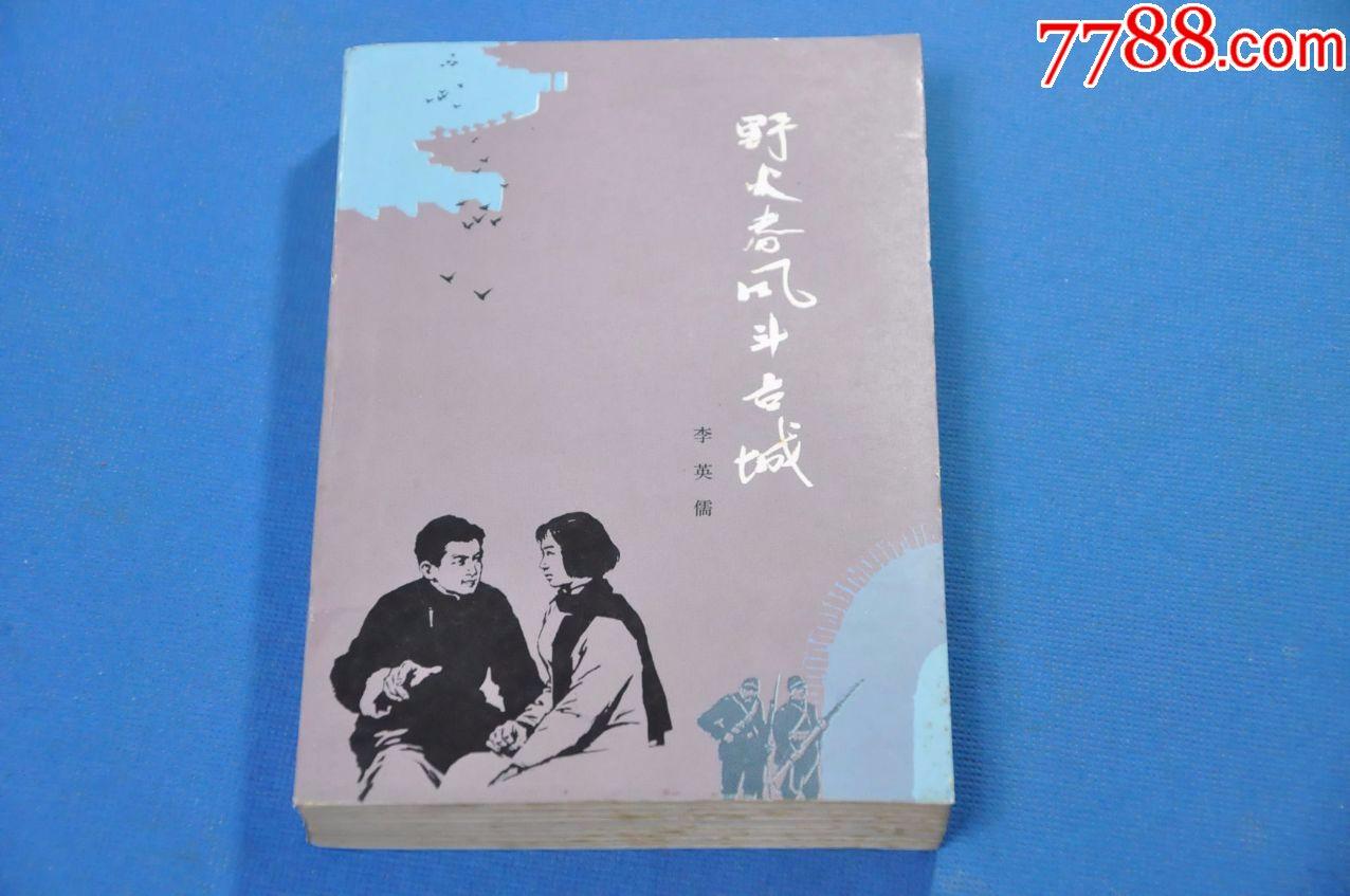 野火春风斗古城——人民文学出版社(se65483371)_