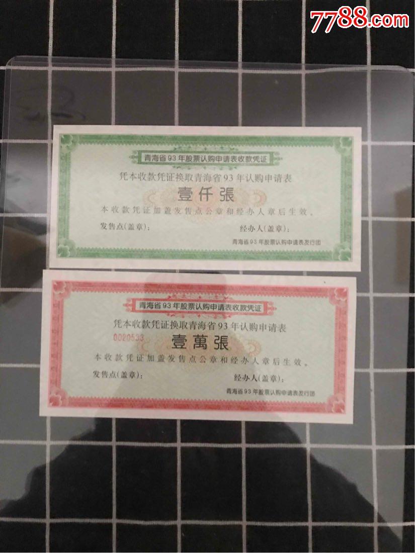 93青海(se65489162)_