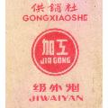 特殊年代的特殊产品----供销社(加工)级外烟(微修)拆包(se65506039)_7788旧货商城__七七八八商品交易平台(7788.com)