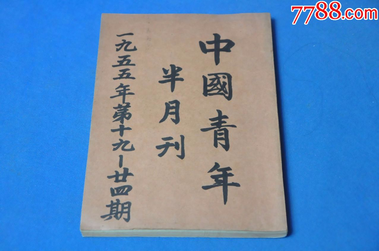 中国青年1955年19-24期(6本合订本)――中国青年社(se65504464)_
