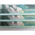 8002趣味币错币数字移位QE75461738-40绝品3连(se65505567)_7788旧货商城__七七八八商品交易平台(7788.com)