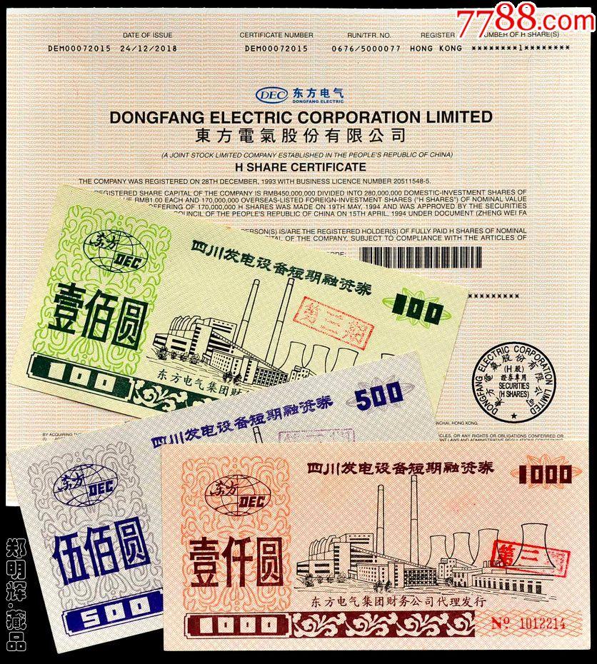 上市公司,东方电气,共4枚,(H股代码:1027、上交所代码:600875'(se65531744)_