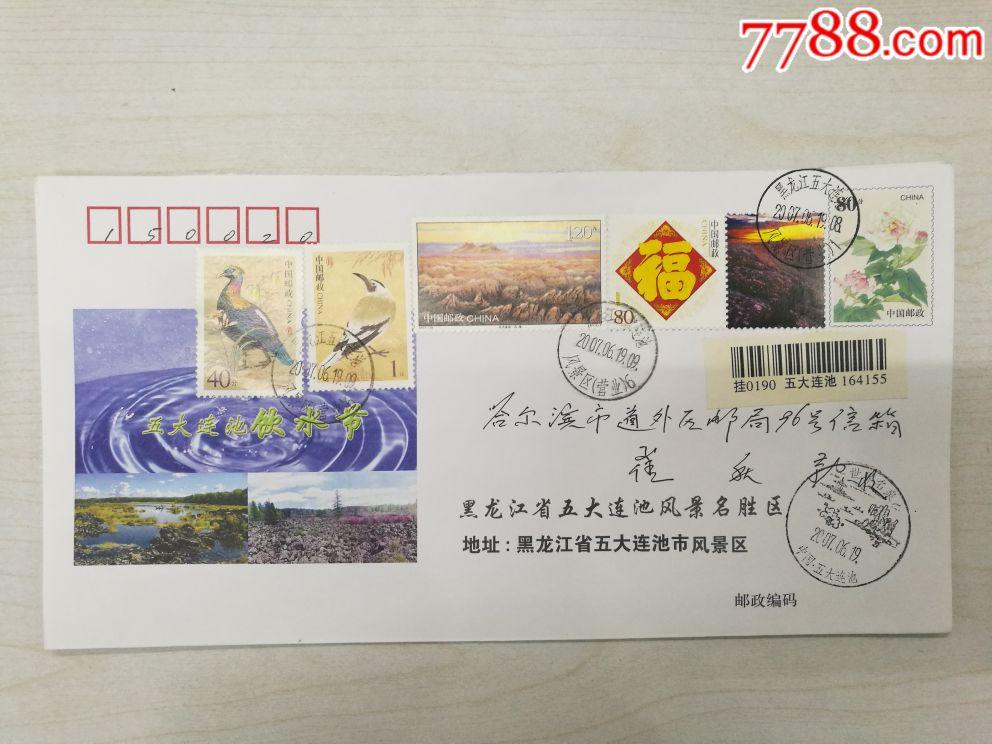 五大连池邮票公函,特殊加贴,二封一片(se65534819)_