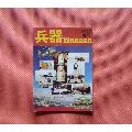 兵器2000/增刊(se65535000)_7788收藏__收藏�峋�