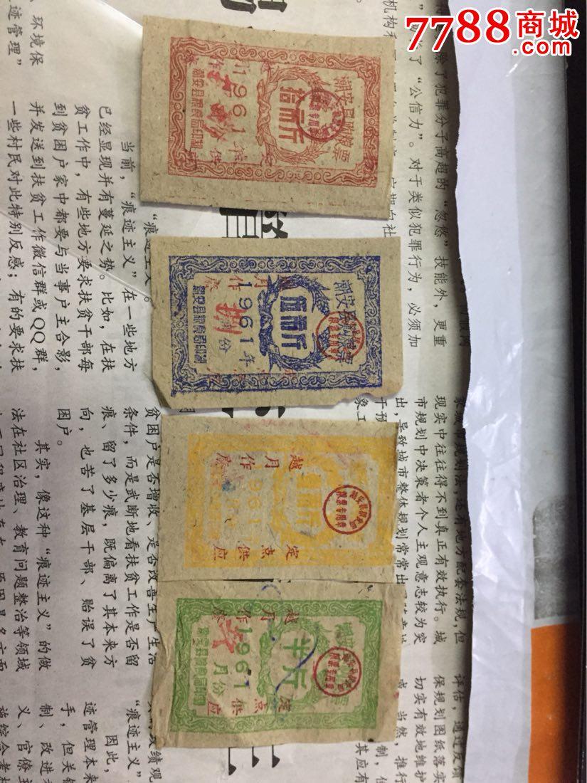 广东潮安县61年固定购粮票4全精品一套(se65543140)_