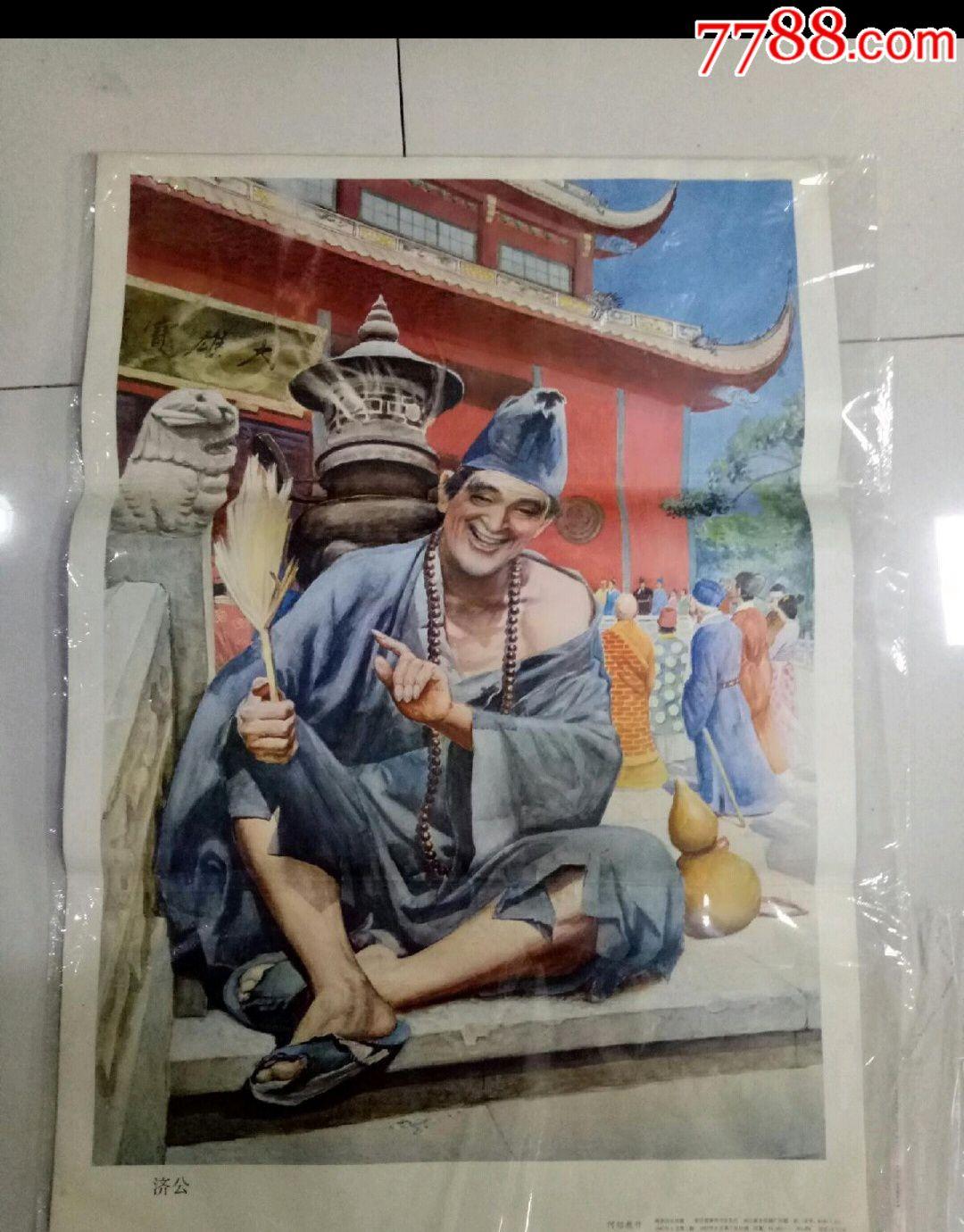 稀少精品活佛济公年画(au19930958)_