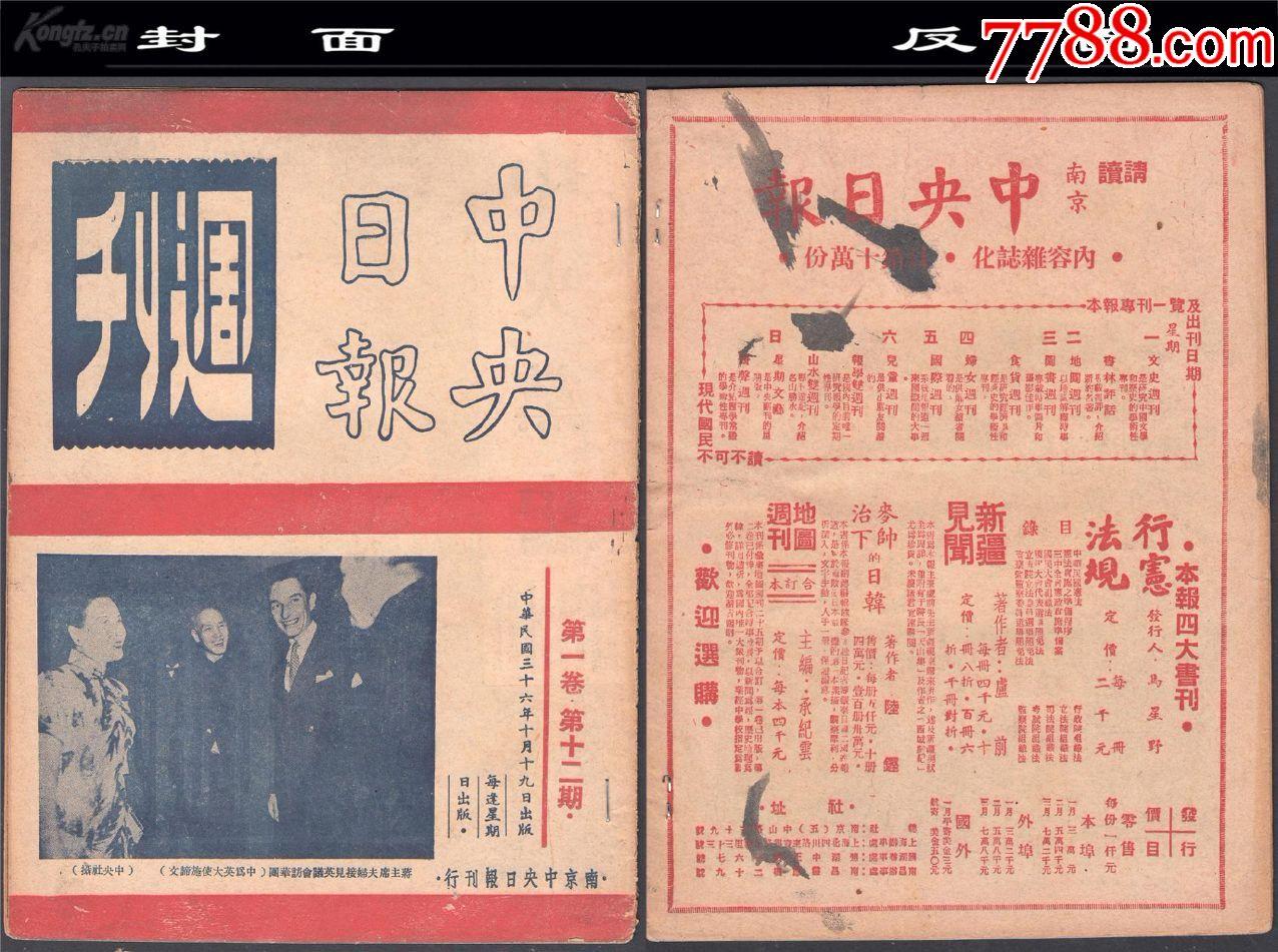 民国杂志:中-央-日报周刊。民国1936年第十二期:收藏珍品--谢绝还价(se65564630)_