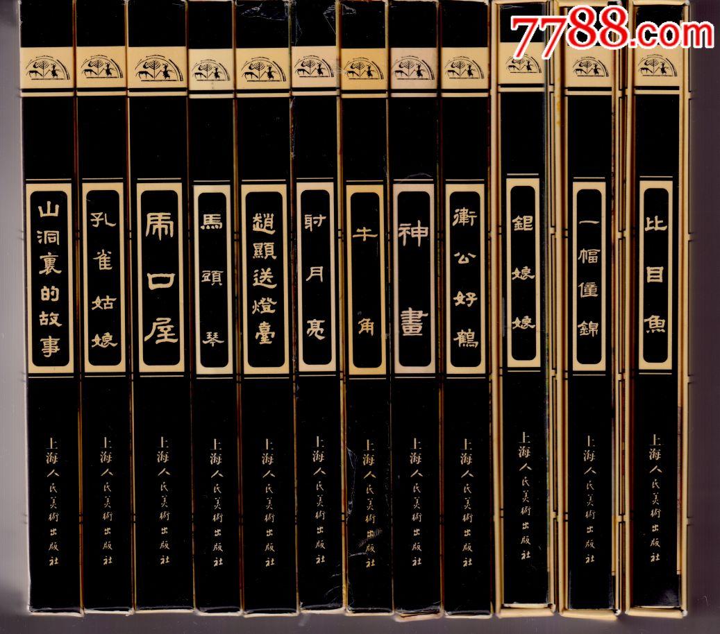 上美彩宣12册~刘海郡~扉页插画本(se65621187)_
