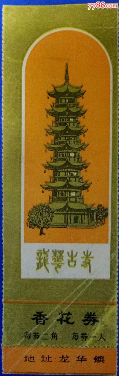 龙华古寺:香花券每券二角(有折痕)——全品券——上海
