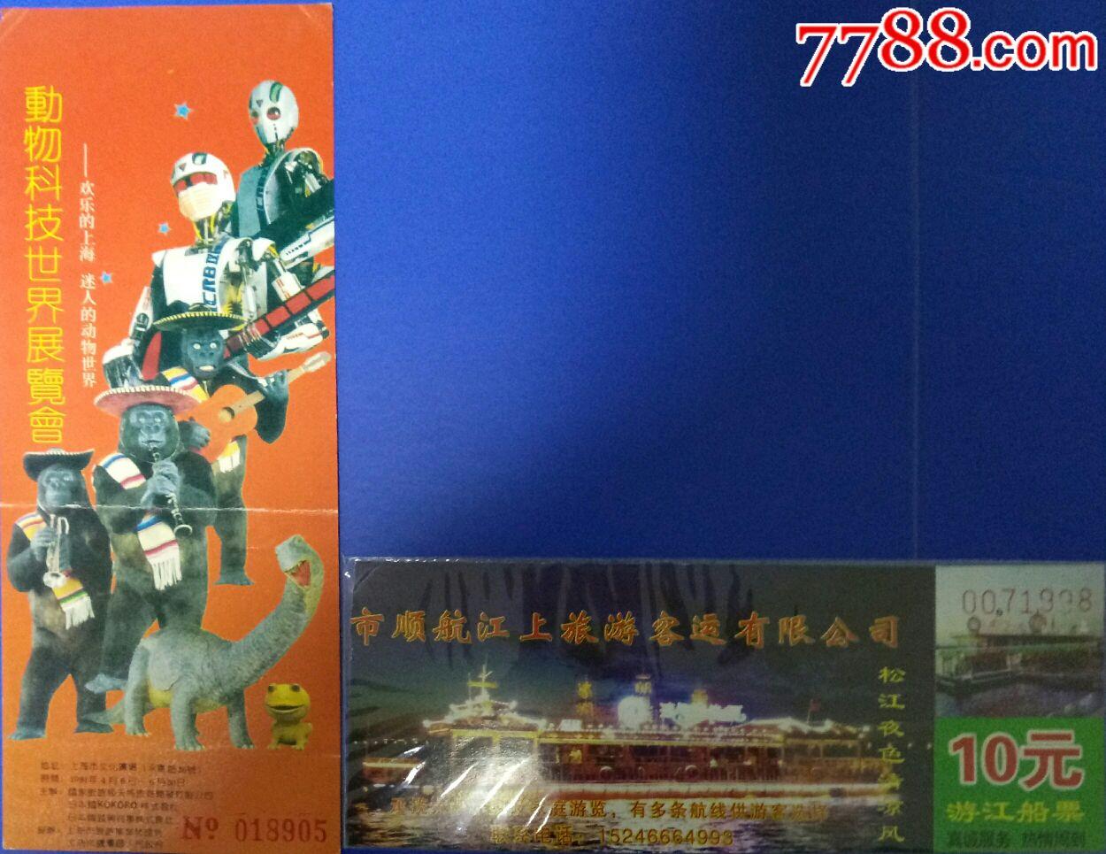 动物科技世界展览会——欢乐的上海迷人的动物世界(有
