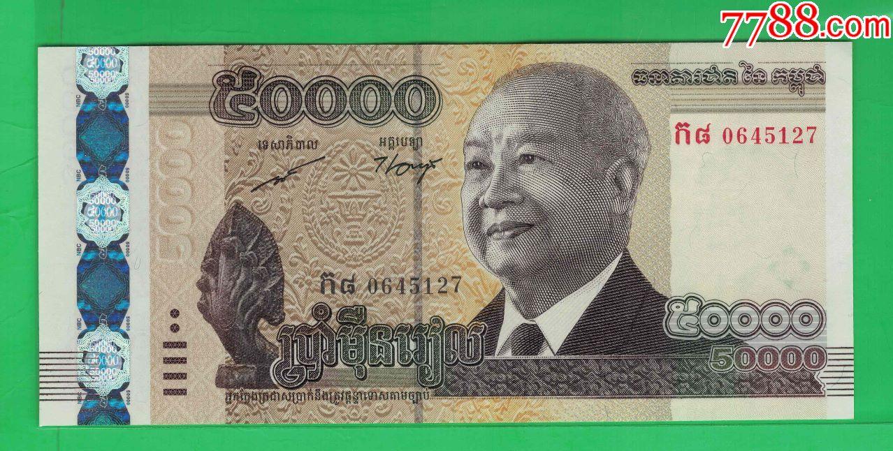 柬埔寨~2013年50000瑞��/�o念�n/��物�呙�/UNC(se65652622)_