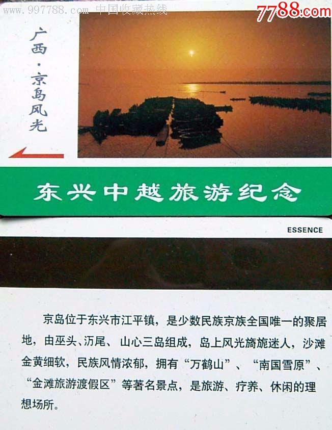 门票卡--广西.东兴旅游区门票1(早期磁卡票)(se65723728)_