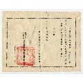 汽车驾驶技术证明书(se65725372)_7788旧货商城__七七八八商品交易平台(7788.com)