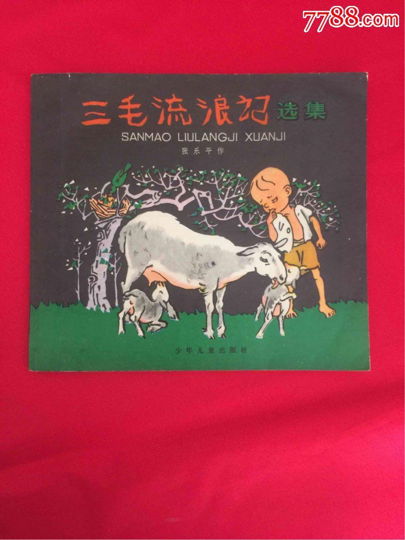 三毛流浪�(78年接老版二印)(se65767332)_