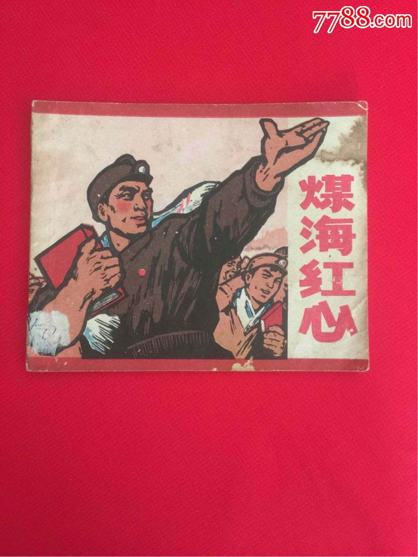 煤海�t心(se65767500)_